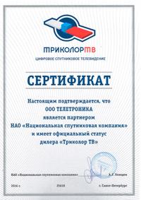 Сертификат Триколор ТВ Калининград - Официальный сайт авторизованного дилера Триколор ТВ в Калининградской области